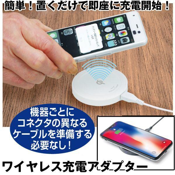 画像1: ワイヤレス充電アダプター (1)
