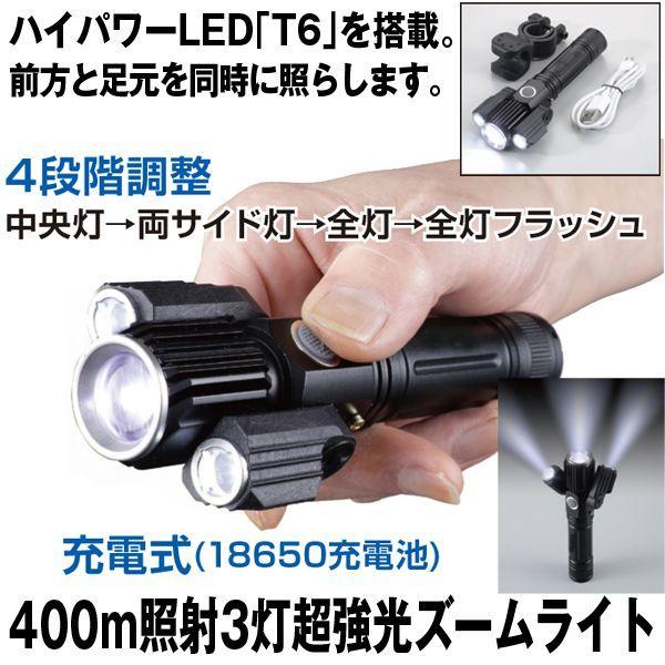 画像1: 400m照射3灯超強光ズームライト (1)