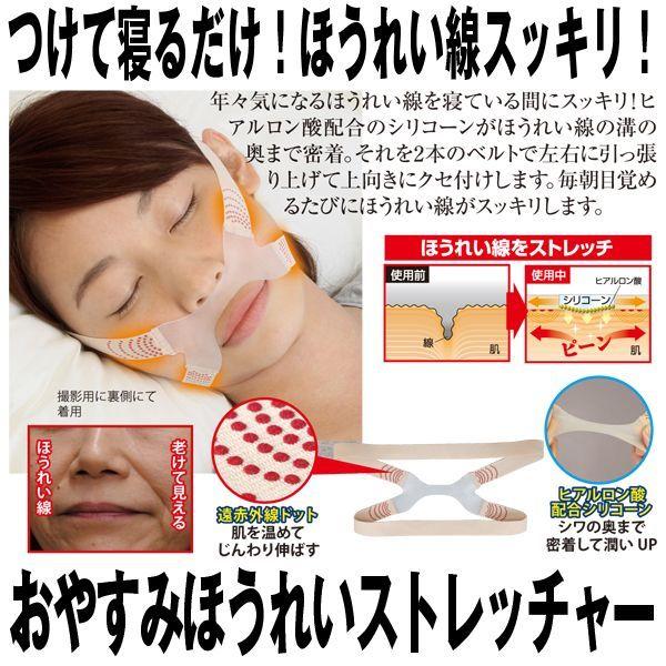 画像1: おやすみほうれいストレッチャー (1)