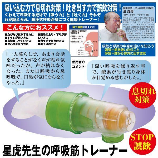 画像1: 星虎先生の呼吸筋トレーナー (1)