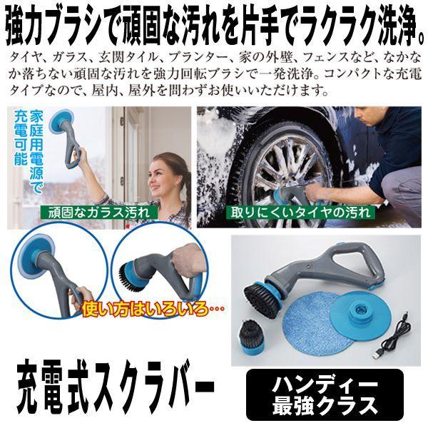 画像1: 充電式スクラバー (1)