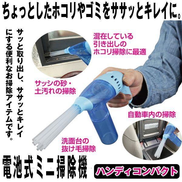画像1: 電池式ミニ掃除機 (1)