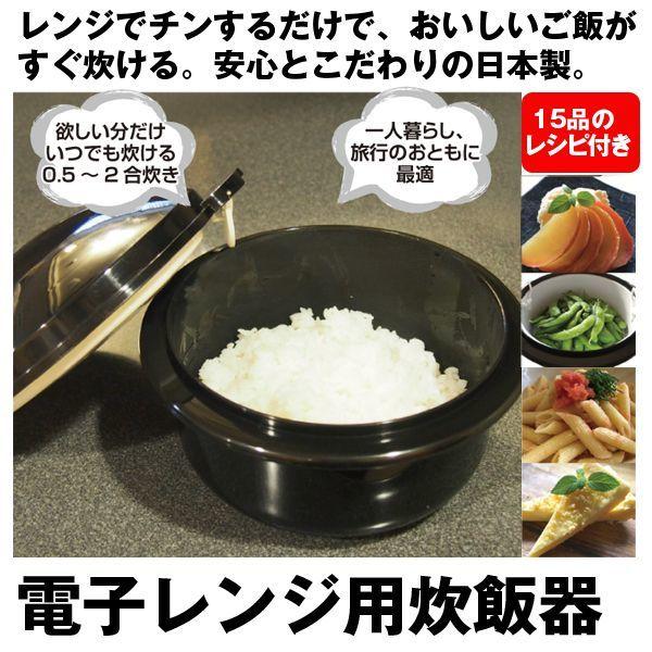 画像1: 電子レンジ用炊飯器 (1)