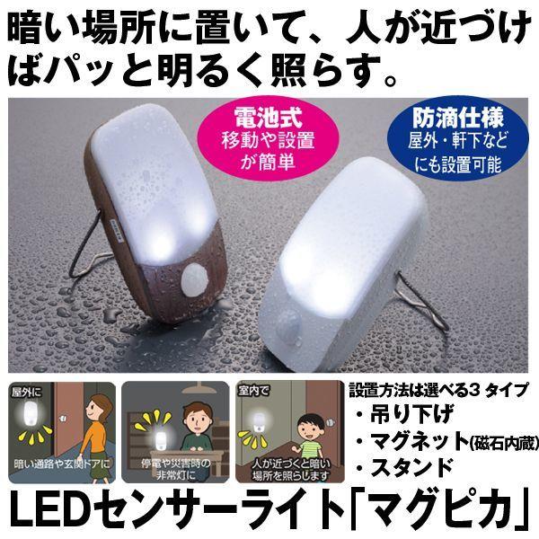 画像1: LEDセンサーライト「マグピカ」 (1)