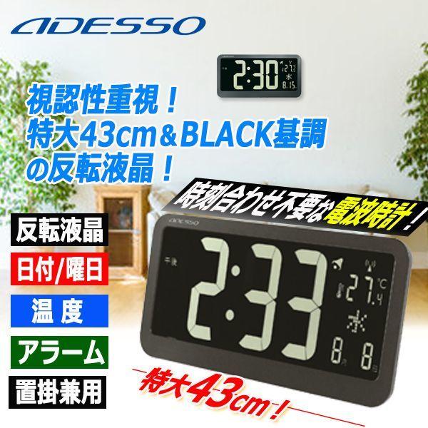 画像1: 特大43cm反転液晶ディスプレイ電波時計 (1)