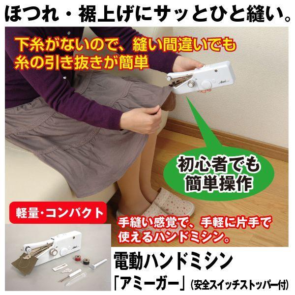 画像1: 電動ハンドミシン「アミーガー」(安全スイッチストッパー付) (1)