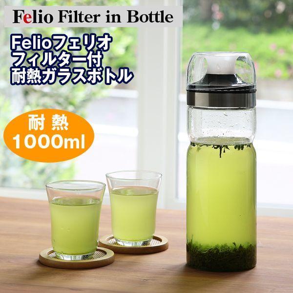画像1: Felioフェリオフィルター付耐熱ガラスボトル (1)