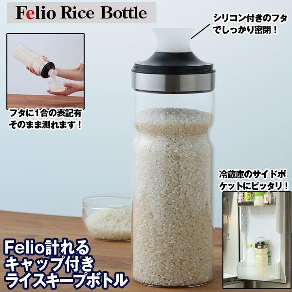 画像1: Felioフェリオ計れるキャップ付きライスキープボトル (1)