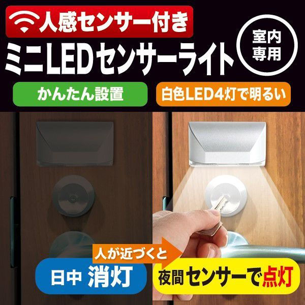 画像1: 室内専用ミニLEDセンサーライト(人感センサー内蔵)2個セット (1)