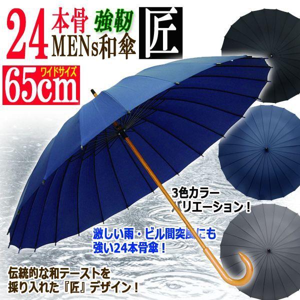 画像1: 24本骨メンズ和傘「匠」 (1)