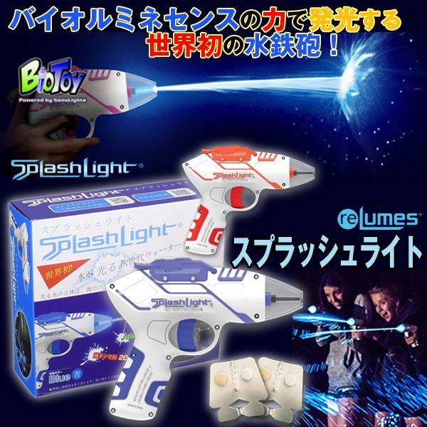 画像1: 光る水鉄砲「スプラッシュライト」(新装版) (1)