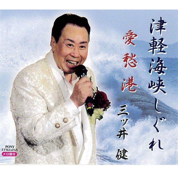 画像1: CD「三ッ井健【津軽海峡しぐれ/愛愁港】」 (1)