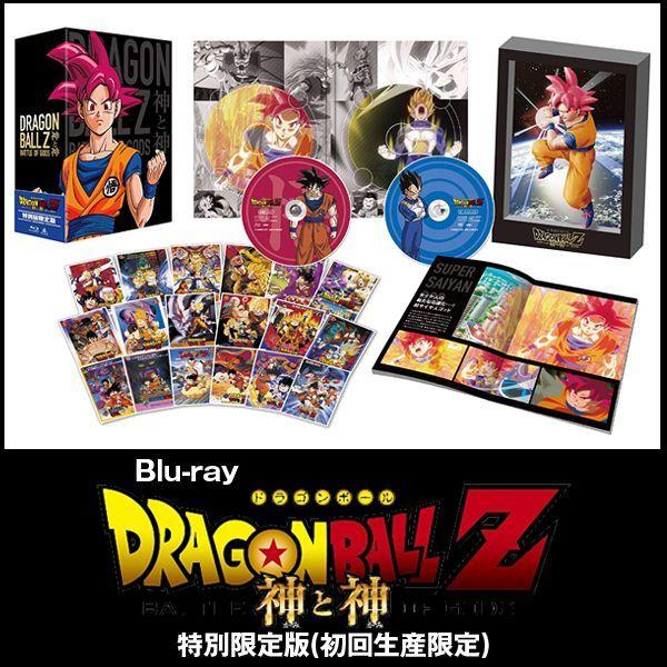 画像1: Blu-ray「ドラゴンボールZ 神と神 特別限定版(初回生産限定)」 (1)