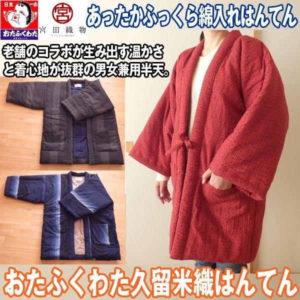 画像1: おたふくわた久留米織はんてん (1)