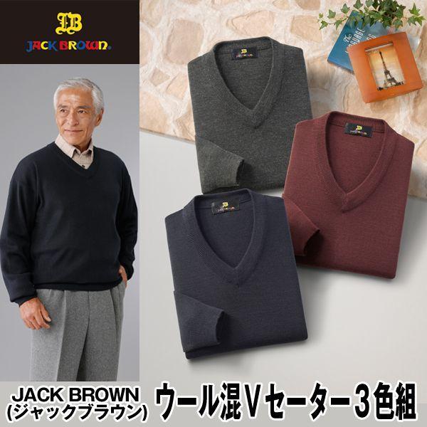 画像1: JACK BROWN(ジャックブラウン)ウール混Vセーター3色組 (1)