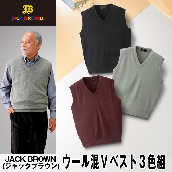 画像1: JACK BROWN(ジャックブラウン)ウール混Vベスト3色組 (1)
