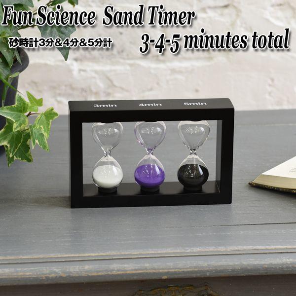 画像1: 砂時計3分&4分&5分計 (1)