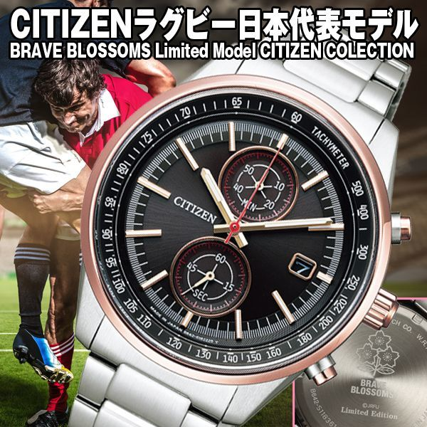画像1: CITIZENラグビー日本代表モデル「BRAVE BLOSSOMS Limited Model CITIZEN COLLECTION」 (1)