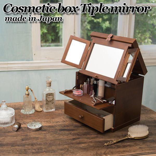 画像1: 日本製コスメティックボックス三面鏡 (1)