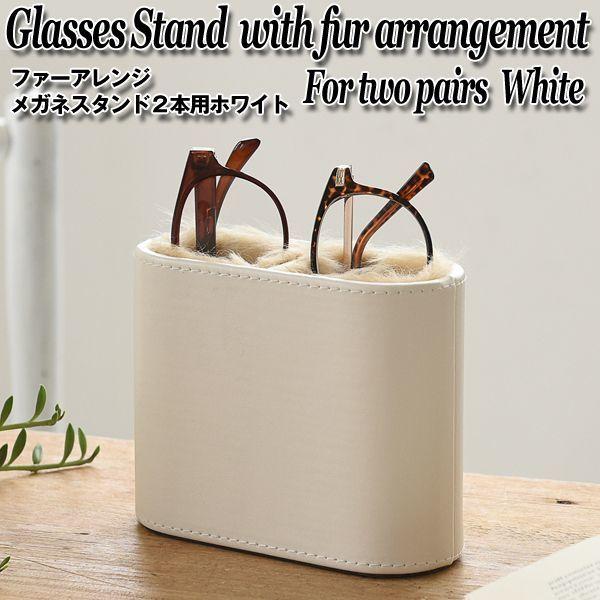 画像1: ファーアレンジメガネスタンド2本用ホワイト (1)