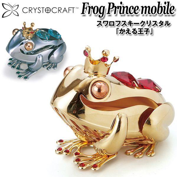 画像1: スワロフスキークリスタル「カエル王子」 (1)