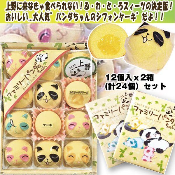 画像1: パンダちゃんやわらかシフォンケーキ12個入x2箱(計24個)セット (1)