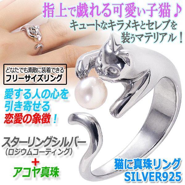 画像1: 猫に真珠リングSILVER925 (1)