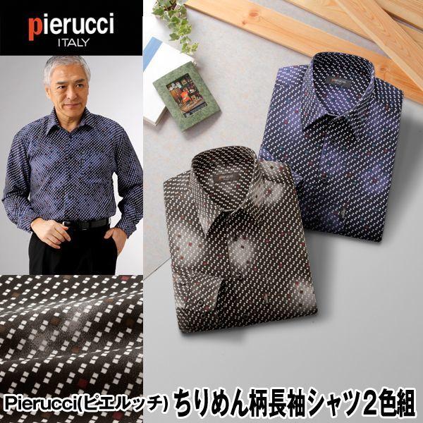 画像1: Pierucci(ピエルッチ)ちりめん柄長袖シャツ2色組 (1)