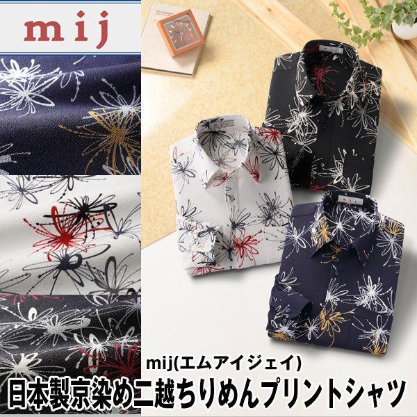 画像1: mij(エムアイジェイ)日本製京染め二越ちりめんプリントシャツ (1)