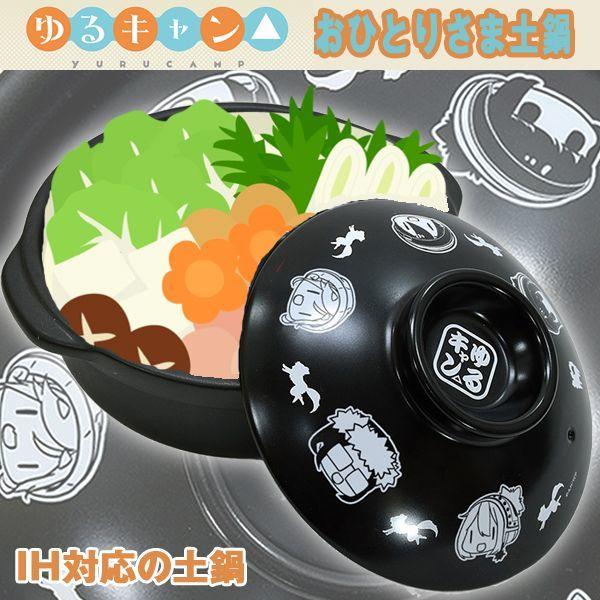 画像1: ゆるキャン△IH対応おひとりさま土鍋  (1)