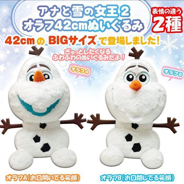 画像1: アナと雪の女王2「オラフ42cmBIGぬいぐるみ」 (1)