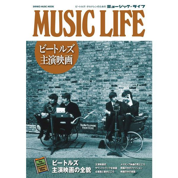 画像1: MUSIC LIFE ビートルズ主演映画 (1)