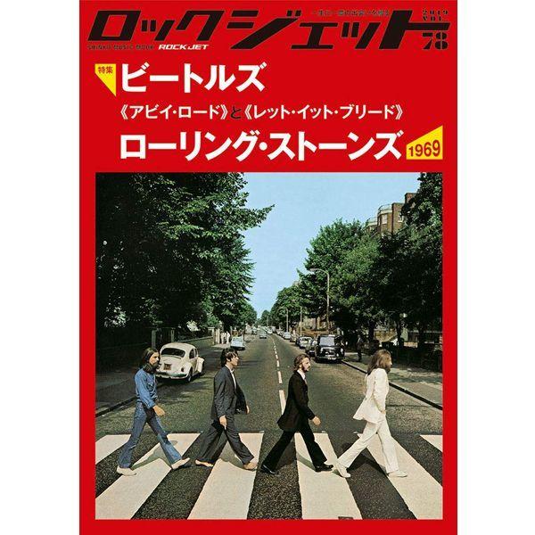 画像1: ロック・ジェット Vol.78(ビートルズ「アビイ・ロード」とローリング・ストーンズ「レット・イット・ブリード」) (1)