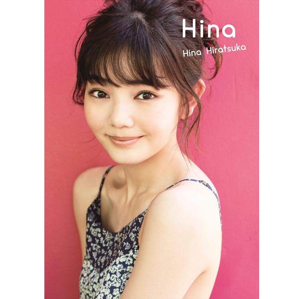 画像1: 平塚日菜写真集「HINA」  (1)