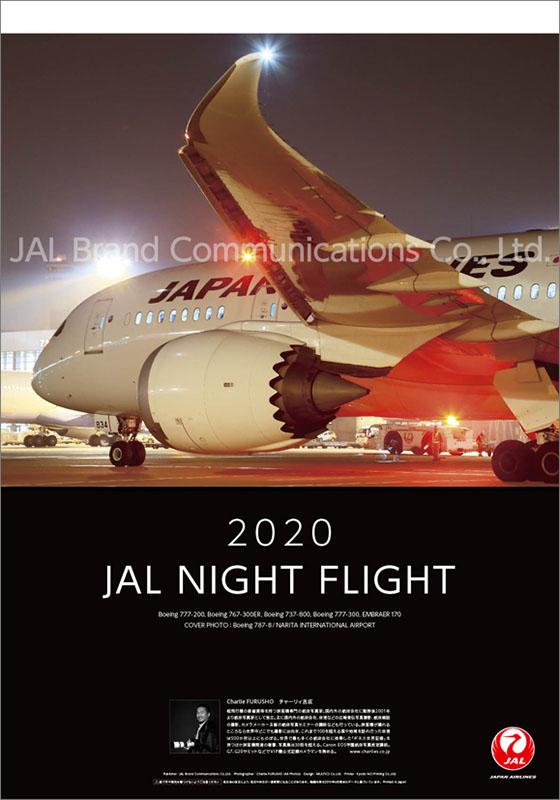 画像1: 2020年 JAL「NIGHT FLIGHT」カレンダー (1)