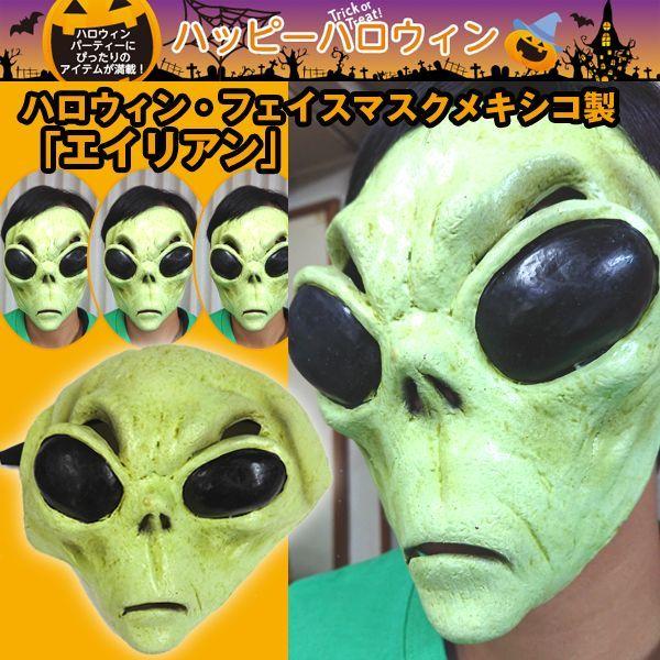 画像1: ハロウィン・フェイスマスクメキシコ製「エイリアン」 (1)