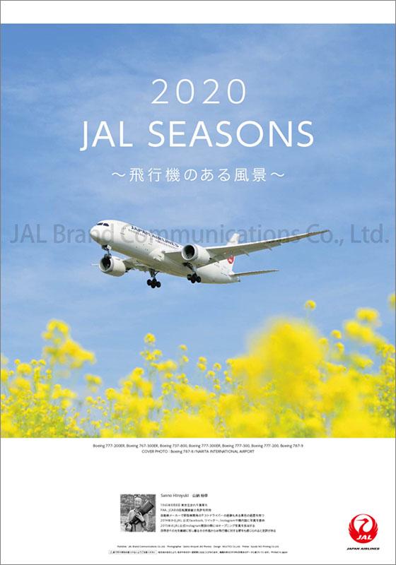 画像1: 2020年JAL「JAL SEASONS」カレンダー (1)