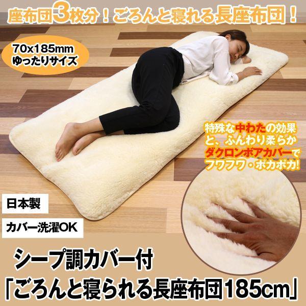 画像1: シープ調カバー付「ごろんと寝られる長座布団185cm」 (1)