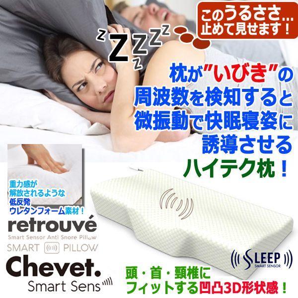 画像1: いびき周波数キャッチ低反発枕「シュベ スマートセンス」 (1)