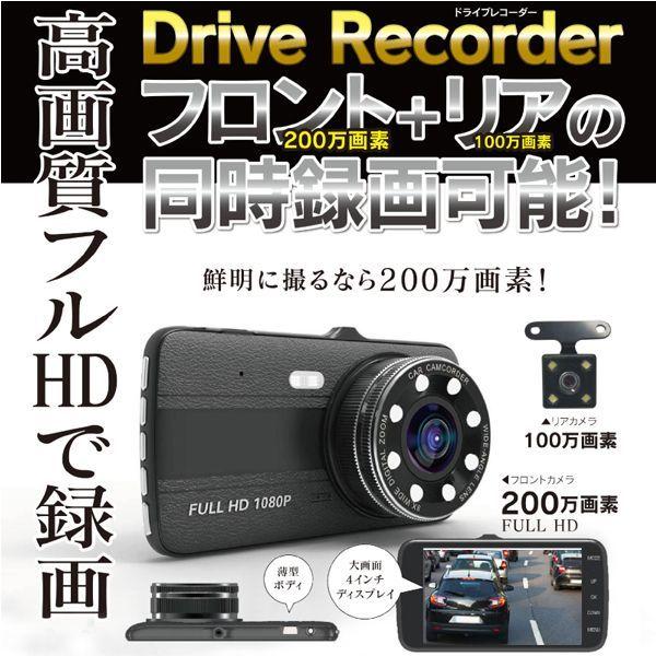 画像1: 4インチ高画質撮り200万画素FHDドライブレコーダー[フロント+リアセット]JD-DR2C01  (1)