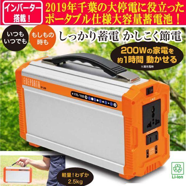 画像1: 200Wインバーター搭載パワー蓄電池「エネポルタ」 (1)