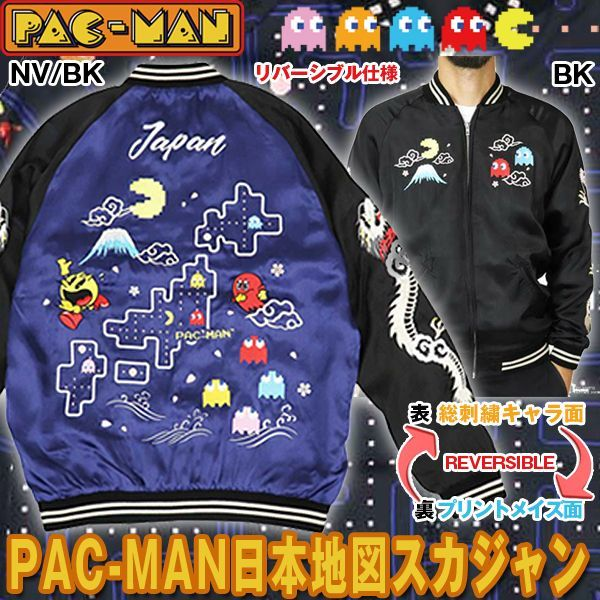 画像1: パックマン日本地図リバーシブルスカジャン (1)
