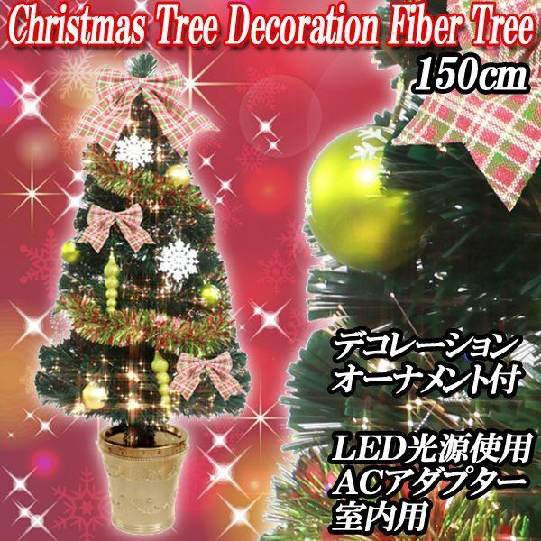 画像1: クリスマスツリー「デコレーションファイバーツリー150cm」 (1)