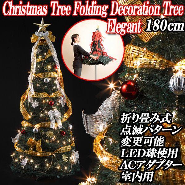 画像1: クリスマスツリー「折り畳みデコレーションツリー180cm/エレガント」 (1)