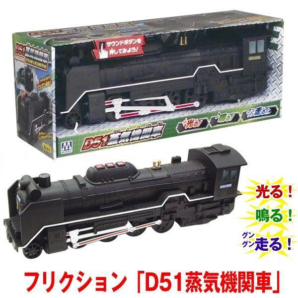 画像1: フリクション「D51蒸気機関車」 (1)