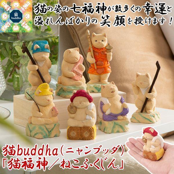 画像1: 猫buddha(ニャンブッダ)「猫福神/ねこふくじん」 (1)