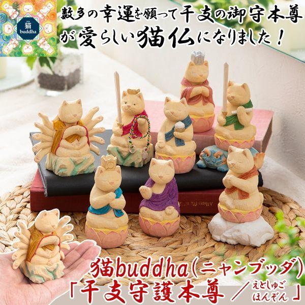 画像1: 猫buddha(ニャンブッダ)「干支守護本尊/えとしゅごほんぞん」 (1)