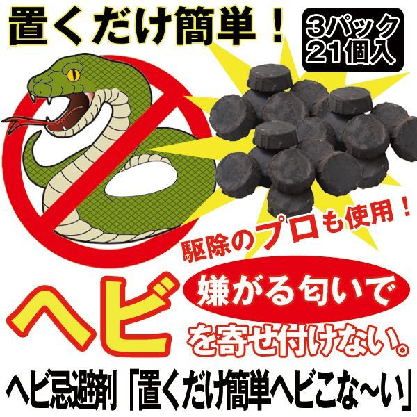 画像1: ヘビ忌避剤[「置くだけ簡単ヘビこな〜い」お得な3パック(21個入) (1)