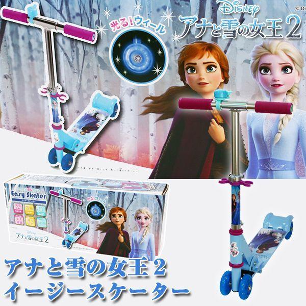 画像1: イージースケーター「アナと雪の女王2」 (1)