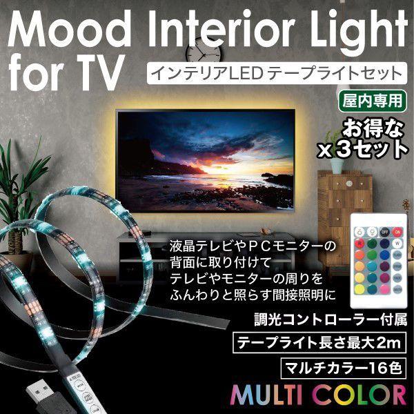 画像1: 16カラーインテリアLEDテープライトセット200お得なx3セット (1)